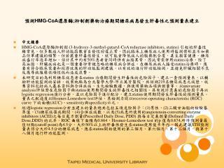 預測 HMG-CoA 還原酶 ; 抑制劑藥物治療期間糖尿病患發生肝毒性之預測量表建立