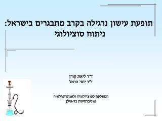 תופעת עישון נרגילה בקרב מתבגרים בישראל: ניתוח סוציולוגי