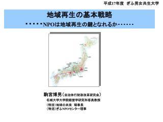 地域再生の基本戦略   ・・・・・ NPO は地域再生の鍵となれるか・・・・・・