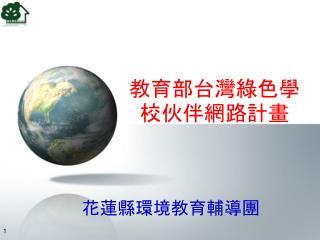 教育部台灣綠色學校伙伴網路計畫