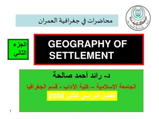 GEOGRAPHY OF  SETTLEMENT