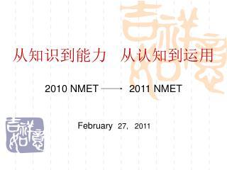 从知识到能力   从认知到运用 2010 NMET           2011 NMET