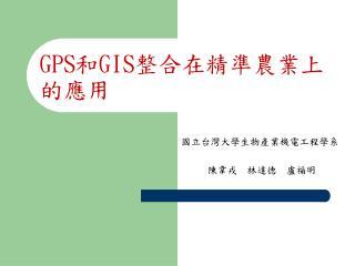 GPS 和 GIS 整合在精準農業上的應用