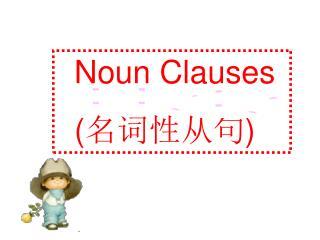 Noun Clauses   ( 名词性从句 )