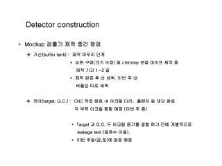 Mockup 검출기 제작 중간 점검   거산 (buffer tank) :   제작 마무리 단계