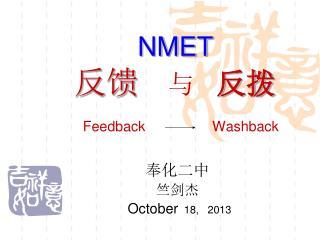 NMET 反馈     与    反拨 Feedback       Washback