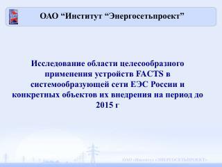 """ОАО  """" Институт  """" Энергосетьпроект """""""