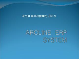 ARCLINE  ERP SYSTEM