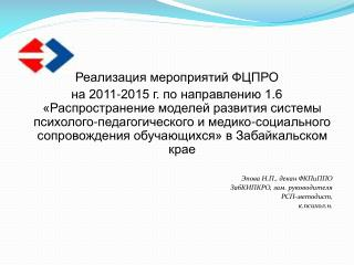 Реализация мероприятий ФЦПРО