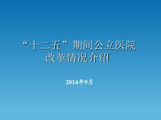 """""""十二五""""期间公立医院改革情况介绍"""