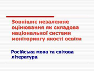 Зовнішнє незалежне оцінювання як складова національної системи моніторингу якості освіти