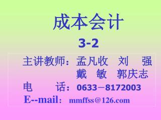 主讲教师:孟凡收   刘    强                      戴   敏   郭庆志     电       话: 0633 - 8172003