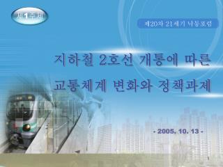 - 2005. 10. 13 -