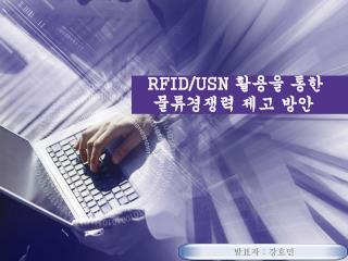 RFID/USN  활용을 통한   물류경쟁력 제고 방안