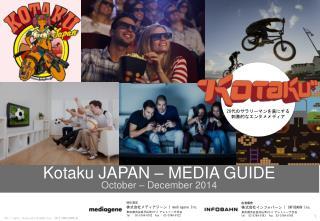 Kotaku JAPAN – MEDIA GUIDE