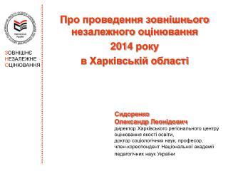 Про проведення зовнішнього незалежного оцінювання  201 4  року  в Харківській області