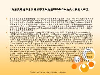 吳茱萸鹼誘導惡性神經膠質細胞瘤 U87-MG 細胞死亡機制之研究