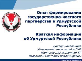 Министерство экономики УР