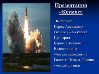 Презентация «Космос»