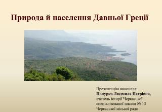 Природа й населення Давньої Греції