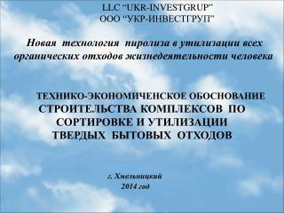 """LLC  """" UKR-INVESTGRUP """" ООО  """"УКР-ИНВЕСТГРУП"""""""