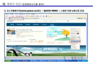 1.  포스코홈페이지 (posco.co.kr) → QUICK MENU →  스틸앤 닷컴 - 납품  ( 로그인 )
