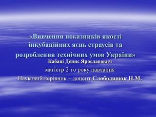 «Вивчення показників якості інкубаційних яєць страусів та розроблення технічних умов України»