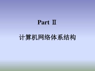 Part  Ⅱ 计算机网络体系结构