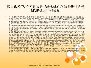 探討比較 YC-1 等藥物對 TGF-beta1 刺激 THP-1 誘發 MMP-2 之抑制機轉