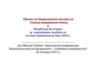 Принос на Националната система за      Спешна медицинска помощ в Република България