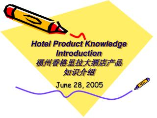 Hotel Product Knowledge Introduction  福州香格里拉大酒店产品 知识介绍
