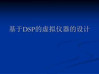 基于 DSP 的虚拟仪器的设计