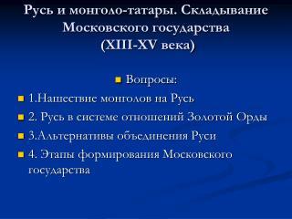Русь и монголо-татары. Складывание Московского государства  ( XIII-XV  века)