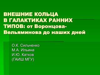 ВНЕШНИЕ КОЛЬЦА  В ГАЛАКТИКАХ РАННИХ ТИПОВ: от Воронцова-Вельяминова до наших дней