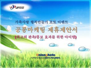 U nion p hoto 마케팅팀장 : 정용관 (011.761.0921)