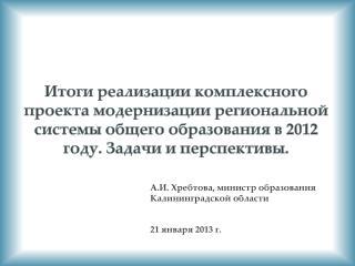 А.И.  Хребтова , министр образования Калининградской области