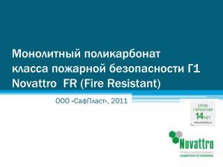 Монолитный поликарбонат класса пожарной безопасности Г1 Novattro  FR (Fire Resistant)