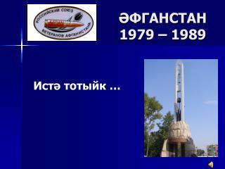 ӘФГАНСТАН 1979 – 1989