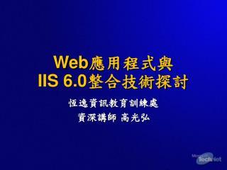 Web 應用程式與 IIS 6.0 整合技術探討