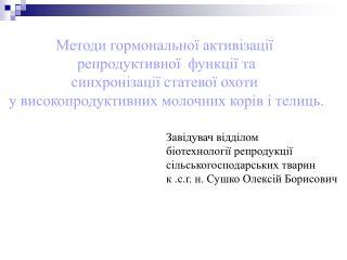 Методи гормональної активізації  репродуктивної  функції та синхронізації статевої охоти