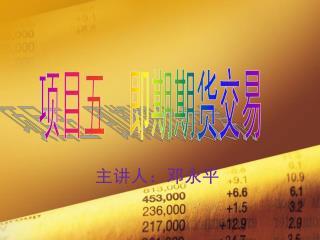 主讲人:邓永平