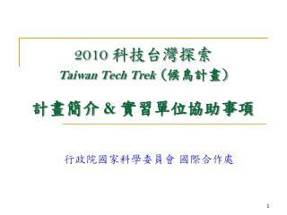 2010  科技台灣探索 Taiwan Tech Trek ( 候鳥計畫 ) 計畫簡介  &  實習單位協助事項