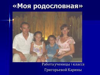 «Моя родословная»