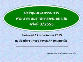 ประชุมคณะกรรมการ พัฒนาระบบราชการกรมอนามัย ครั้งที่ 3/2555