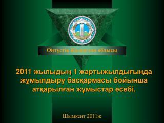 Шымкент 2011ж