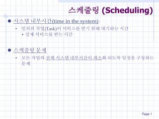 스케줄링  (Scheduling)