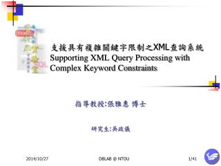 支援具有複雜關鍵字限制之 XML 查詢系統 Supporting XML Query Processing with Complex Keyword Constraints