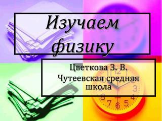 Изучаем физику