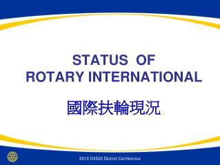 STATUS  OF  ROTARY INTERNATIONAL 國際扶輪現況