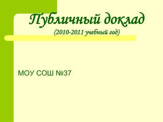 Публичный доклад (2010-2011 учебный год)